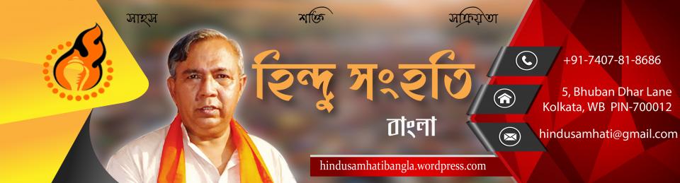 HINDU SAMHATI BANGLA